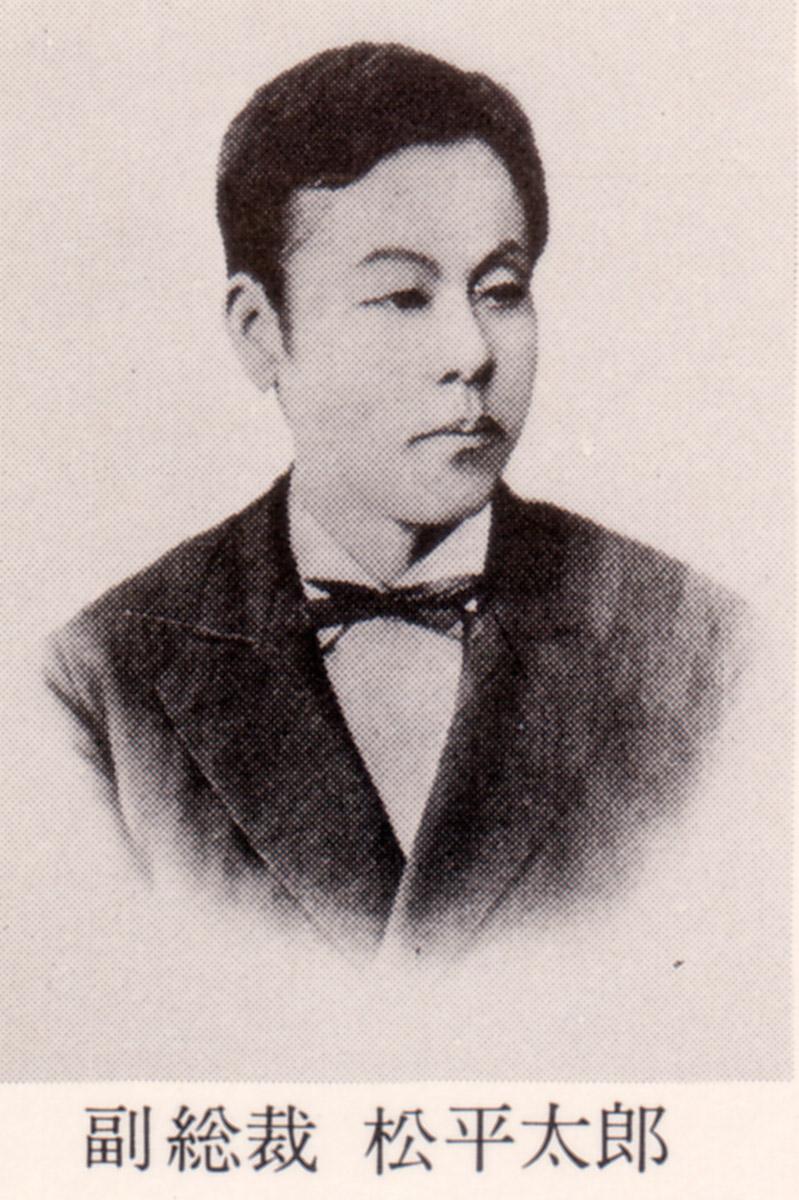 旧幕府軍 副総裁 松平太郎