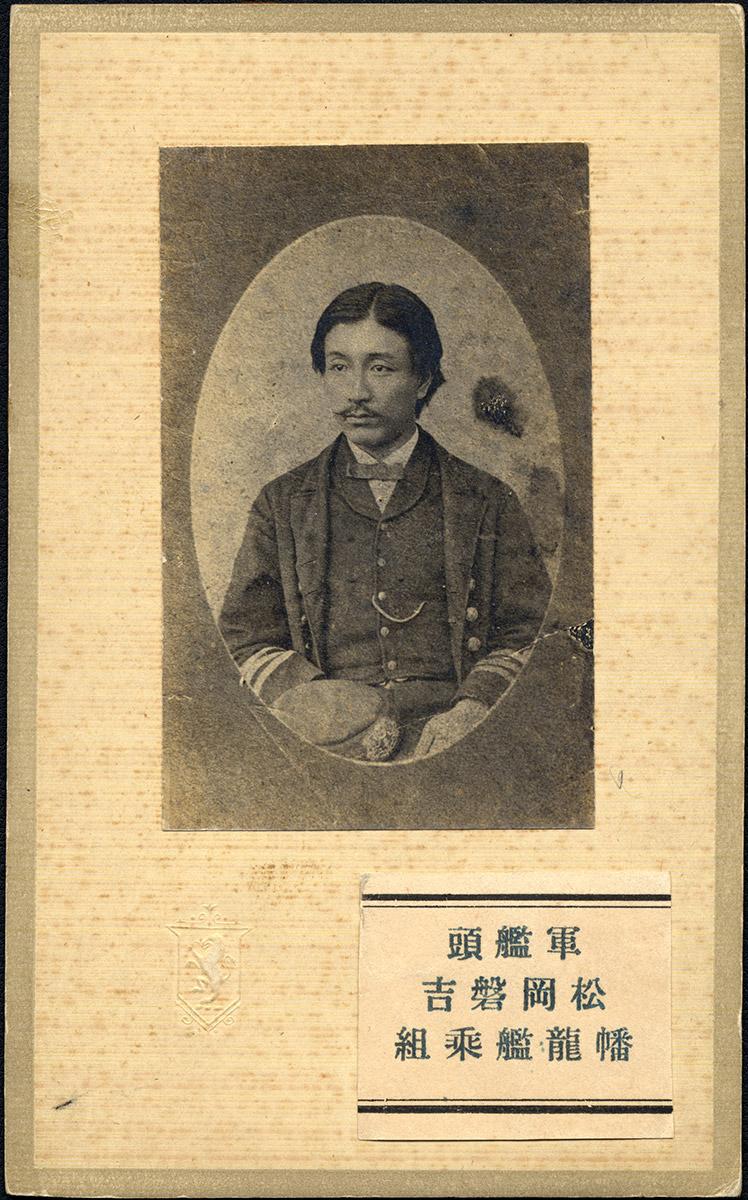 旧幕府海軍「蟠龍」艦長 松岡盤吉