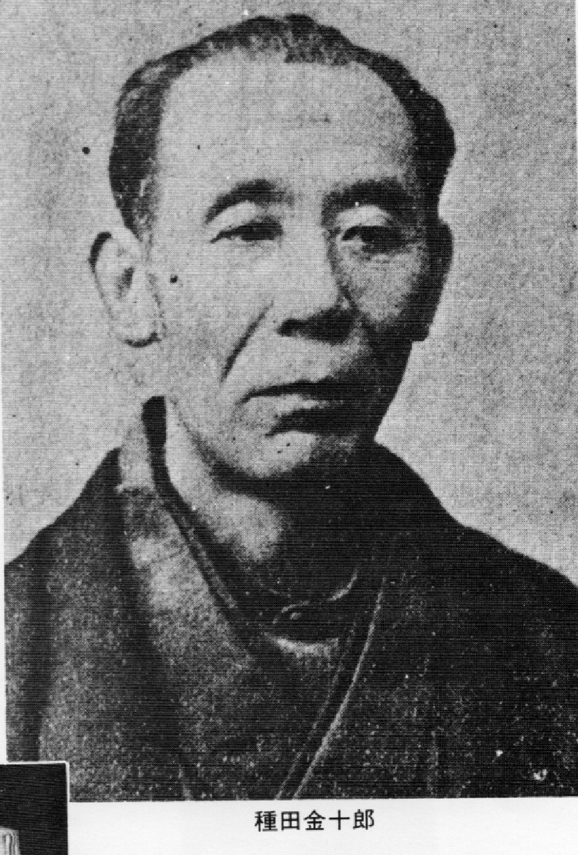 松前藩大会計 種田金十郎